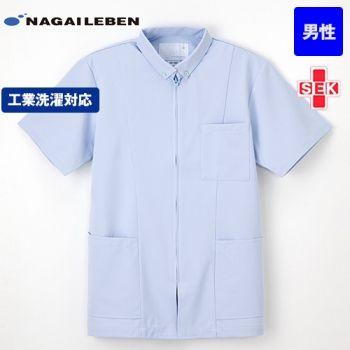 HO1957 ナガイレーベン(nagaileben) ホスパースタット ケーシー 男子上衣