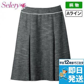 S-16660 16662 SELERY(セロリー) Aラインスカート ツイード