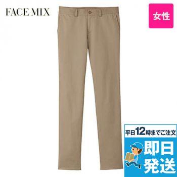 FP6317L FACEMIX ストレートパンツ/股下フリー(女性用)