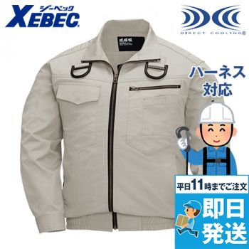 ジーベック XE98102 空調服 ハーネス対応 綿100%現場服ブルゾン