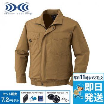 KU91400SET 空調服セット 綿1