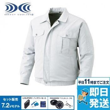 KU90720SET 空調服セット 長袖