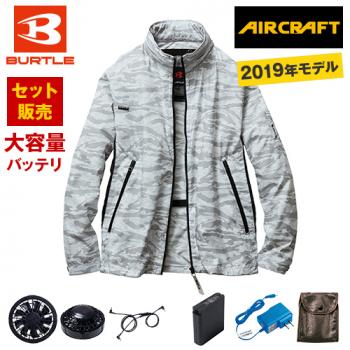 AC1111PSET-K バートル エアークラフト[空調服]迷彩 長袖ジャケット(男女兼用) ポリ100%