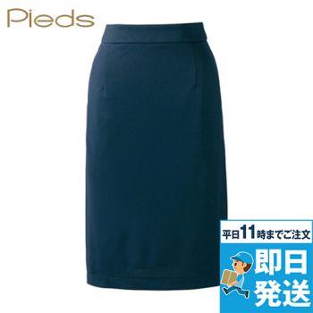 HCS4100 pieds スカート