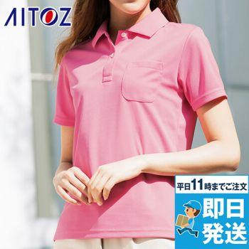 AZ10589 アイトス ドライポロシャツ(女性用)
