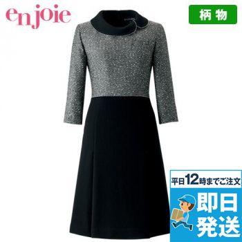 en joie(アンジョア) 61680 優しい雰囲気のネックラインで大人可愛い七分袖ワンピース ツイード×無地
