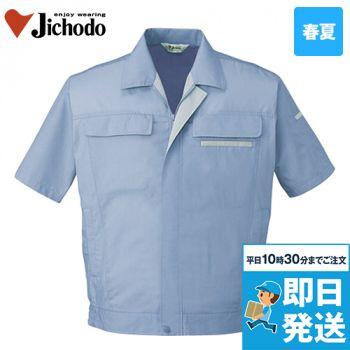 自重堂 45310 製品制電清涼半袖ブルゾン(JIS T8118適合)