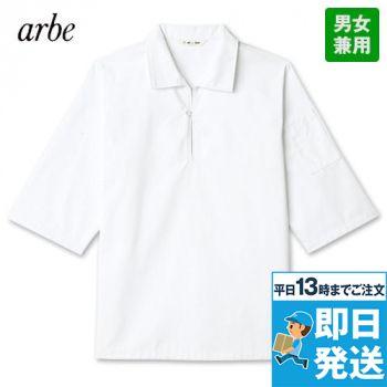 AS-8044 チトセ(アルベ) 七分袖/コックシャツ(男女兼用)
