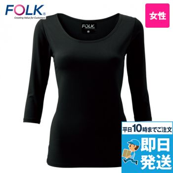 9001 FOLK(フォーク) レディースインナーカットソー[返品NG]