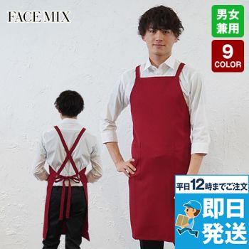 FK7168 FACEMIX 胸当てエプロン(男女兼用)