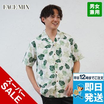 FB4545U FACEMIX アロハシ