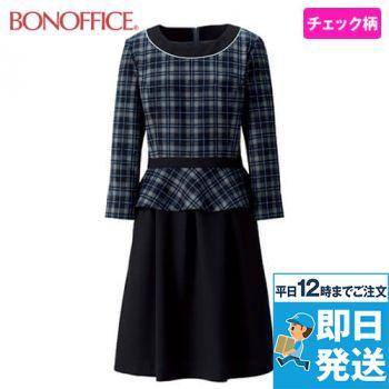 BCO5111 BONMAX/ファンシータータン 七分袖ワンピース(女性用) チェック