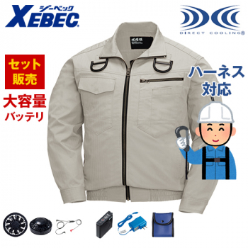 ジーベック XE98102SET 空調服セット ハーネス対応 綿100%現場服ブルゾン