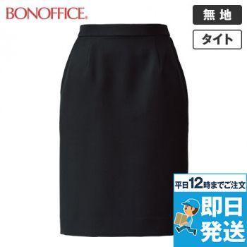 BONMAX BCS2107 [通年]タイトスカート 無地 [ストレッチ/防汚] 36-BCS2107