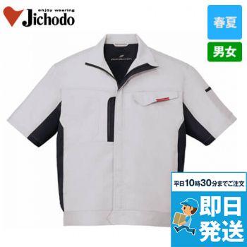 87110 自重堂 製品制電ストレッチ半袖ジャンパー(男女兼用)