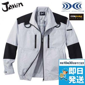 54080 自重堂JAWIN 空調服 フルハーネス対応 長袖ブルゾン ポリ100%