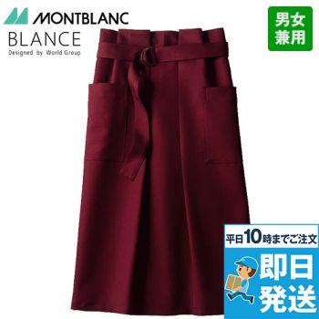 BW9501 MONTBLANC サロンエプロン(男女兼用) リップガード