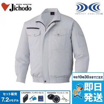 87050SET 自重堂 空調服 綿100% 長袖ブルゾン