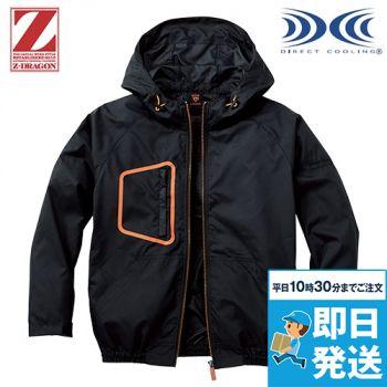 自重堂Z-DRAGON 74160 [春夏用]空調服 長袖ブルゾン(フード付)