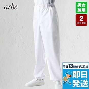 DN-6862 チトセ(アルベ) パンツ 裾ゴム(男女兼用)