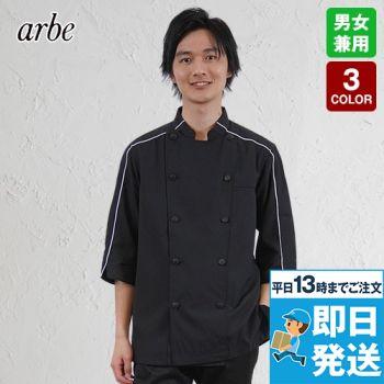 BC-7123 チトセ(アルベ) ブランチ/パイピングコックジャケット七分袖(男女兼用)