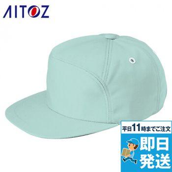 AZ8617 アイトス ムービンカット ワークキャップ(男女兼用)