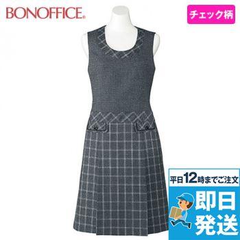 LO5103 BONMAX/エミュ ジャンパースカート チェック ツイード素材 36-LO5103