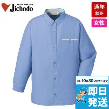 自重堂 24105 低発塵製品制電レディース長袖シャツ