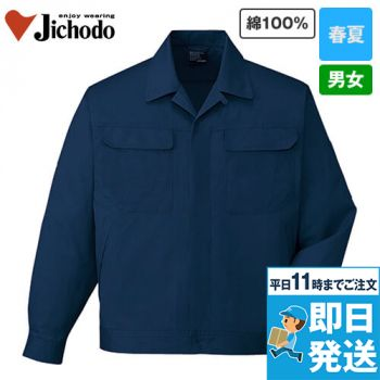 84600 自重堂 [春夏用]綿100%長袖ジャンパー