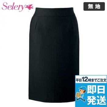 S-15920 SELERY(セロリー) 魅せスカート(メリハリキレイ) 無地