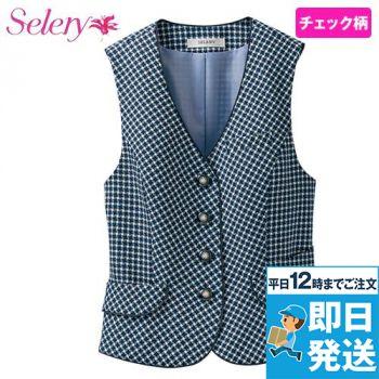 S-03991 03999 SELERY(セロリー) ベスト チェック 99-S03991