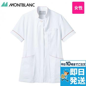 73-2022 2028 MONTBLANC ナースジャケット(女性用)WFR