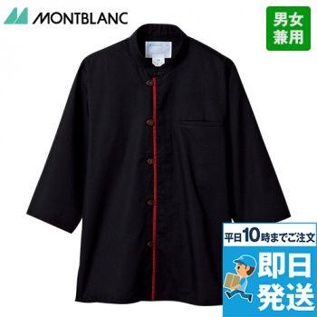2-633 635 MONTBLANC 調理シャツ/七分袖(男女兼用)