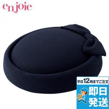 en joie(アンジョア) OP501 帽子 後ろのリボン 93-OP501