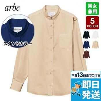 EP-8360 チトセ(アルベ) スタンダードカラーシャツ/長袖(男女兼用)