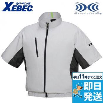 ジーベック XE98004 [春夏用]空調服 半袖ブルゾン ポリ100%
