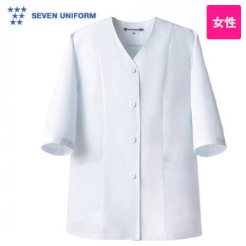 AA331-8 セブンユニフォーム 襟なし七分袖調理白衣(女性用)