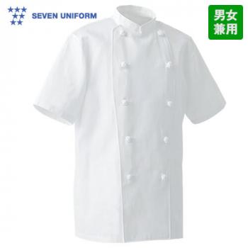 AA412-1 セブンユニフォーム 半袖/コックコート(男女兼用)