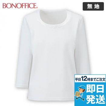 BCK7102 BONMAX 衿ぐり切替え七分袖ニット 無地 36-BCK7102
