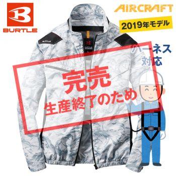 AC1121P バートル エアークラフト