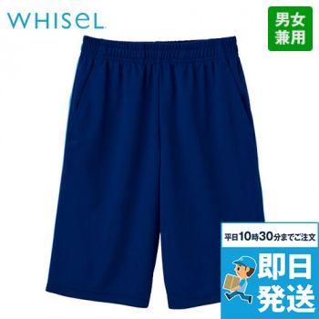 自重堂WHISEL WH90156 ドライハーフパンツ(男女兼用)