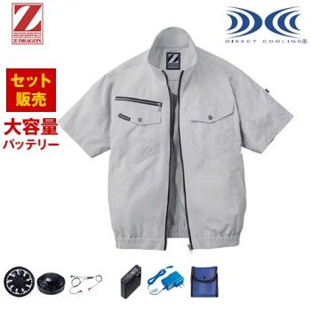 74090SET 自重堂Z-DRAGON [春夏用]空調服 半袖ブルゾンセット ポリ100%