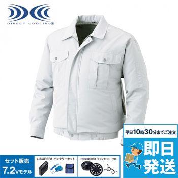 KU90720SET 空調服 野外作業向け空調服 (プラスチックドットボタン)