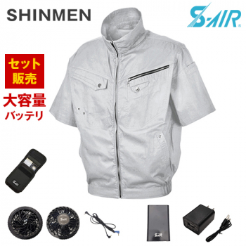 05931SET シンメン S-AIR