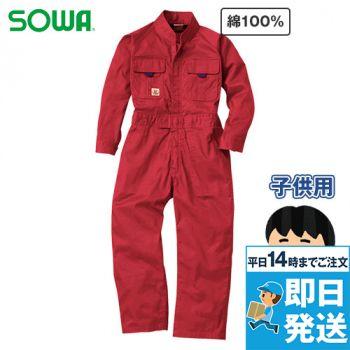 9009 桑和 つなぎ 続服(子供用・キッズ)