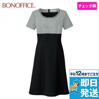 LO5704 BONMAX/アミティエ ワンピース(女性用) チェック柄×ブラック