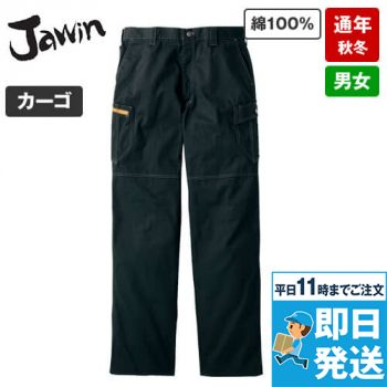 自重堂 51902 [秋冬用]JAWIN ノータックカーゴパンツ(綿100%)