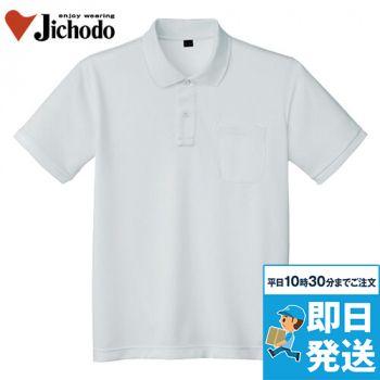 85814 自重堂 半袖ドライポロシャツ(男女兼用)(胸ポケット有り)