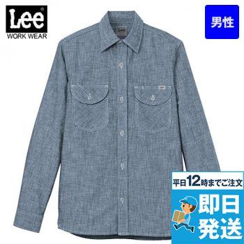 LCS46003 Lee シャンブレー長袖/シャツ(男性用)
