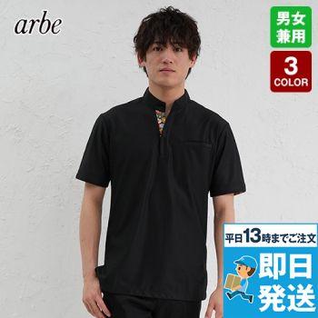 AS-8012 チトセ(アルベ) カットソー(男女兼用)